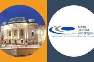 """Учени от Софийския университет спечелиха престижни конкурси за проекти на Фонд """"Научни изследвания"""""""