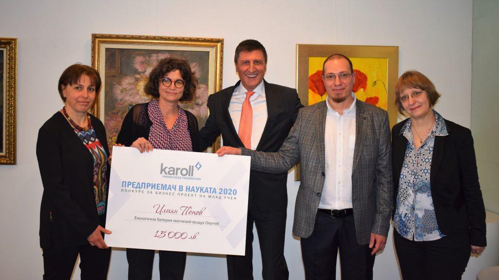 """Фондация Карол Знание връчи наградите си за докторантска стипендия и """"Предприемач в науката"""" за 2020 г. (видео и снимки)"""
