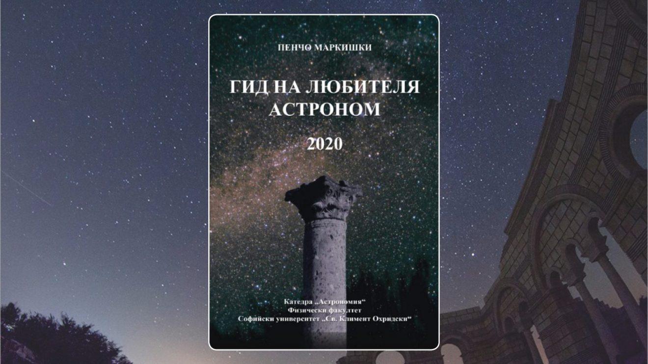 """Излезе безплатната книга за всички фенове на астрономията - """"Гид на любителя астроном 2020"""""""