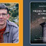 """На 30 януари катедра """"Астрономия"""" и Пенчо Маркишки представят безплатната книга """"Гид на любителя астроном"""" за 2020-а"""
