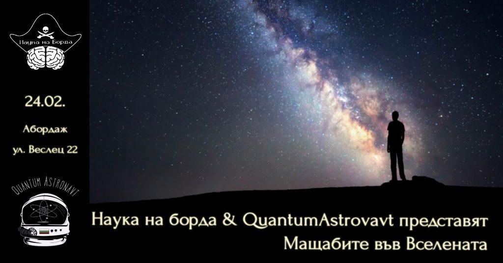 """На 24 февруари ще разгледаме мащабите във Вселената с физика Цанимир Ангелов в """"Наука на борда"""""""