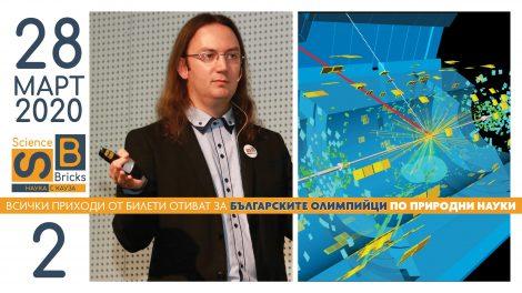 """Science Bricks 2: """"Колко е елементарна физиката?"""" с Никола Каравасилев"""