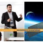 """Science Bricks 2: """"(Не чак толкова) Кратко въведение в орбиталната динамика"""" със Стоил Иванов"""