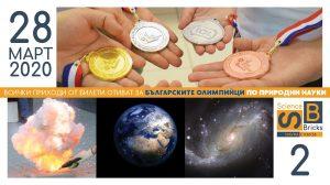 На 28 март идва Science Bricks 2 – наука, демонстрации и експерименти в подкрепа на олимпийците по природни науки