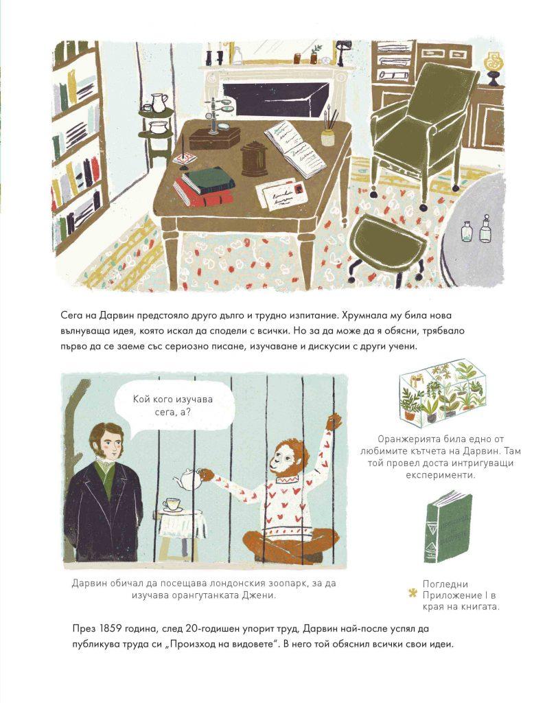 """Не пропускайте илюстрованото издание на """"Произход на видовете"""" от Сабина Радева – врата към чудесата на науката"""