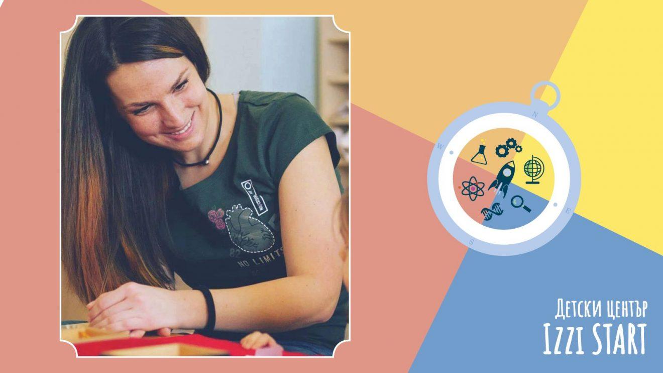 Детски център Izzi Start към ЧНУ Izzi Science for kids представя своя учител Теодора Иванова