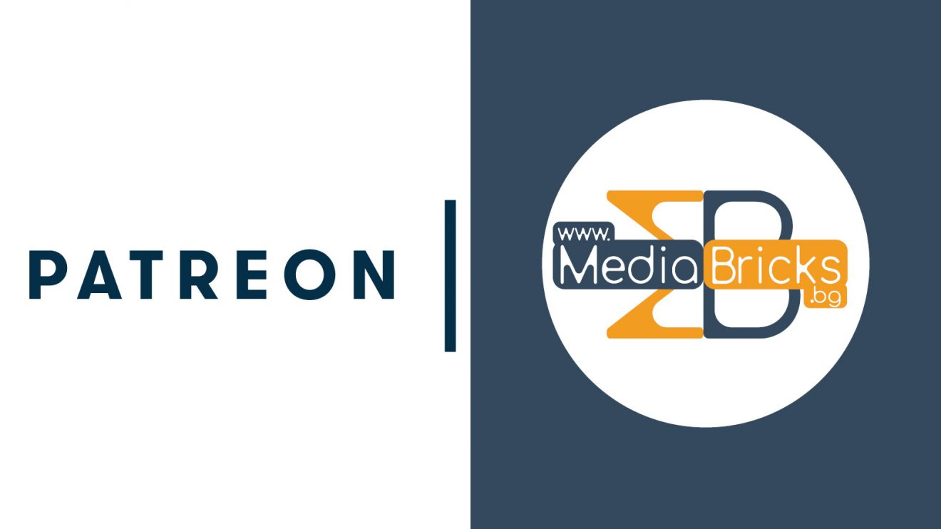 Вече може да подкрепите MediaBricks.bg чрез платформата Patreon.com