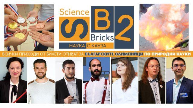 """""""Science Bricks 2: Наука с кауза"""" ще се проведе на 25 октомври 2020"""