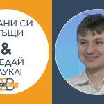 """Остани си вкъщи & гледай наука! (видео) Доц. Венелин Кожухаров – """"Вселена и елементарни частици"""""""