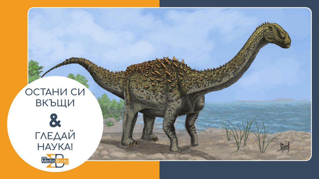 """Остани си вкъщи & гледай наука! (видео) Д-р Латинка Христова - """"Изгубеният свят на българските динозаври"""""""