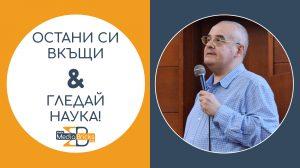 """Остани си вкъщи & гледай наука! (видео) Д-р Валентин Иванов, ESO – """"Астрономия в ESO и нуждата от науката за Космоса"""""""