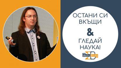 """Остани си вкъщи & гледай наука! (видео) Никола Каравасилев - """"Гравитационни вълни"""""""
