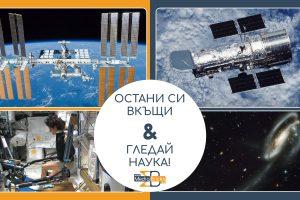 """Остани си вкъщи & гледай наука! Опознайте Космоса с онлайн архивите на НАСА за """"Хъбъл"""" и МКС (видео)"""