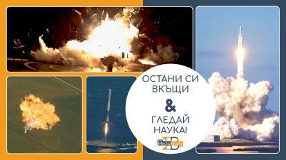 Остани си вкъщи & гледай наука! (видео) Компилация от успешни и неуспешни опити на ракетите на SpaceX
