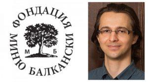 """Български учен от Йейл ще води онлайн школи на Фондация """"Миню Балкански"""" за ученици от 9. до 12. клас"""