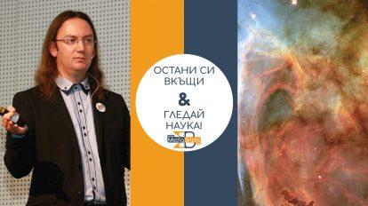 """Остани си вкъщи & гледай наука! (видео) Никола Каравасилев – """"Цветовете в Космоса"""""""