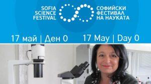 """На 17 май доц. Николаева-Гломб с онлайн лекция """"70 дни с новия коронавирус. Колко още?"""""""