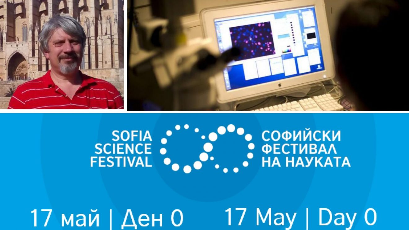 """""""Ден 0"""" на Софийския фестивал на науката"""