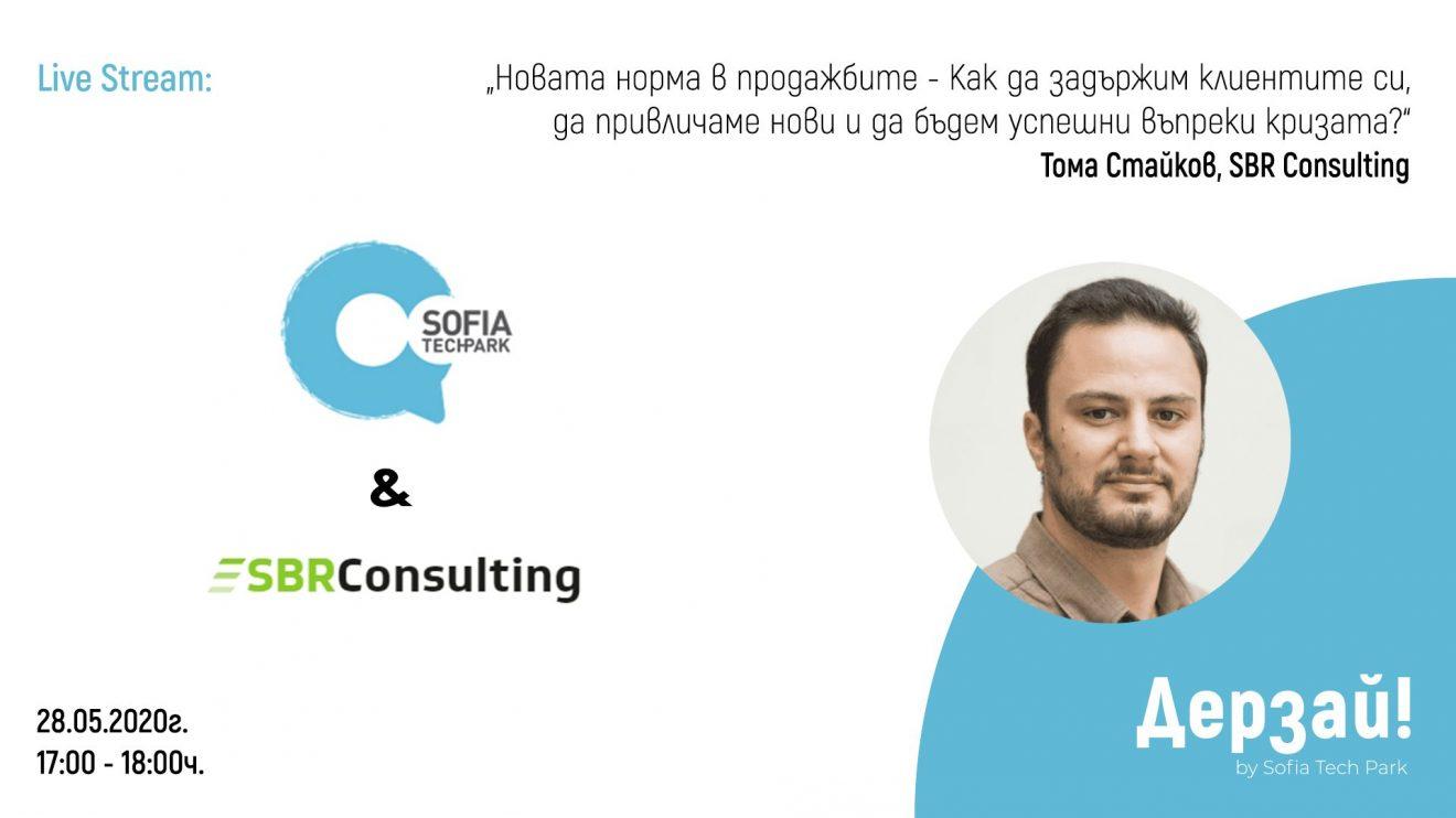 София Тех Парк с нов безплатен бизнес уебинар на 28 май с Тома Стайков, управител на SBR Consulting в България