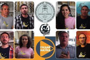 Гледай наука! (видео) Виртуална среща с учените от Националния природонаучен музей при БАН