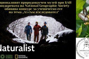 Националният природонаучен музей с подкрепата на National Geographic Society правят конкурс за ученическо есе