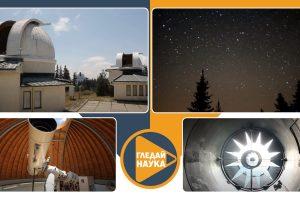 """Гледай наука! (видео) """"Космическите очи на България"""" - филм за обсерваторията в Рожен"""