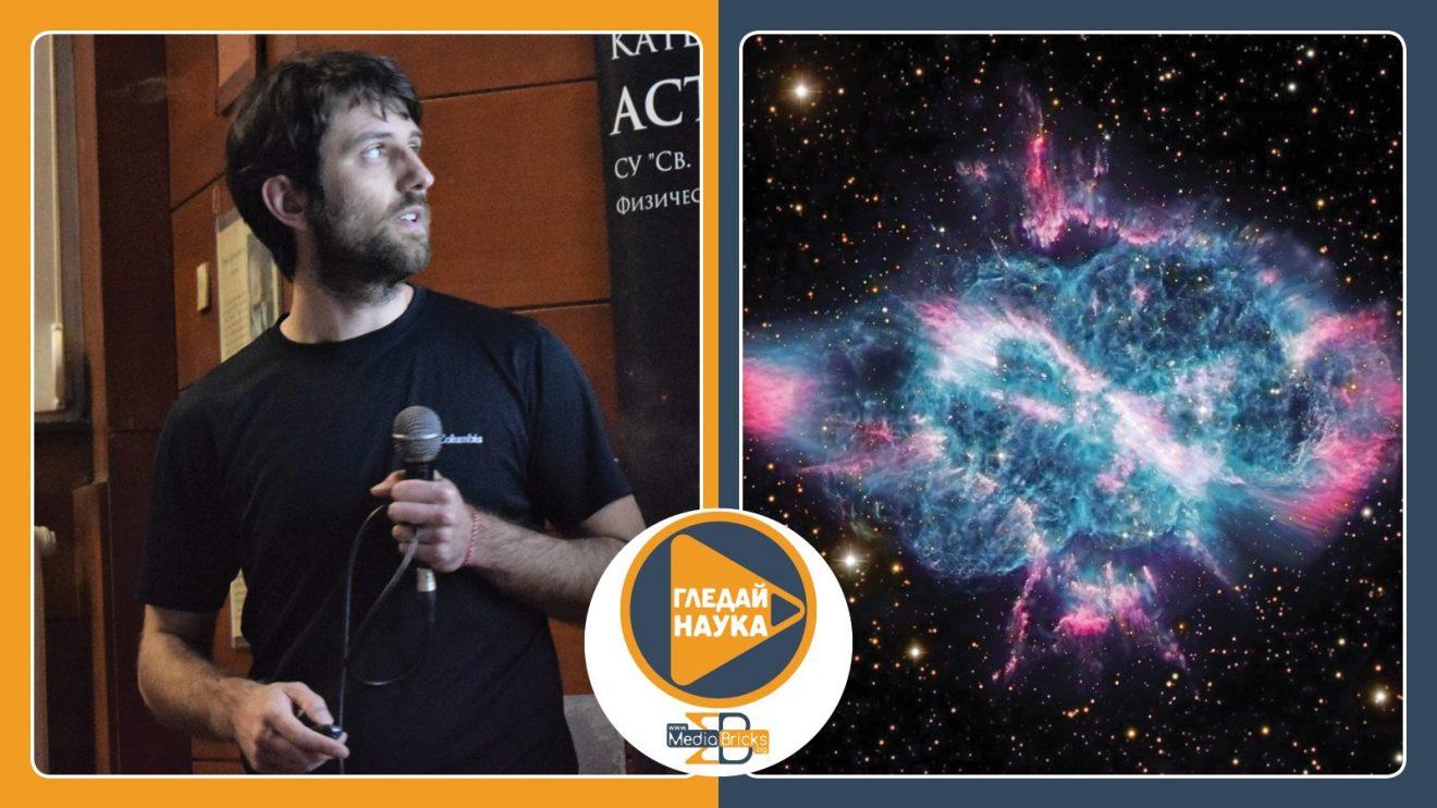 """Гледай наука! (видео) Д-р Динко Атанасов, ЦЕРН - """"Физиката на градивните клетки на материята"""""""