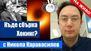 На 25 юни научете повече за Хокинг в онлайн предаването Curious Bunch с гост Никола Каравасилев (видео)