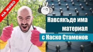 На 2 юли Наско Стаменов гостува в Curious Bunch и ще ни разкаже за материалите, които ни дебнат отвсякъде (видео)