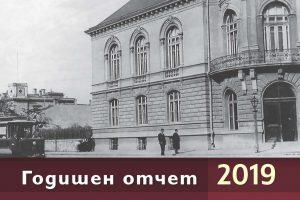 Народното събрание прие годишния отчет на БАН за 2019 г.