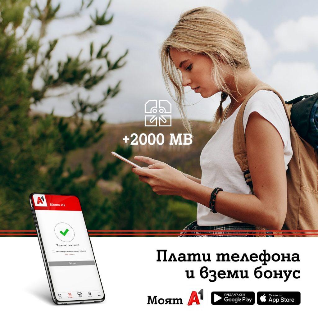 """От 1 юни A1 дава 2GB мобилен интернет на абонатите си, платили сметките си през """"Моят А1"""""""