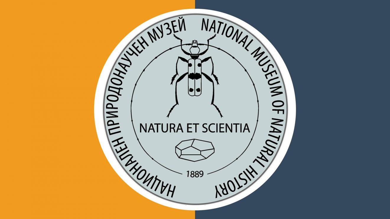 Националният природонаучен музей към БАН