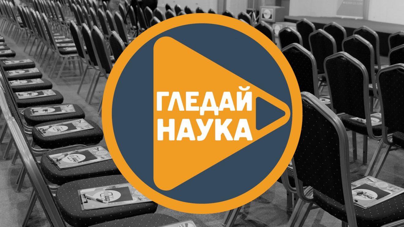 """MediaBricks.bg пуска нов сайт за научни видеа: """"Гледай наука"""" - gledainauka.bg"""