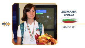 Интервю с олимпиец – Десислава Илиева, медалистка по биология с 4 пълни шестици на матурите тази година