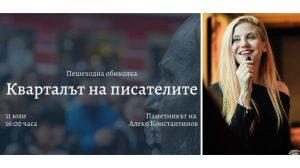 """На 11 юли в София ще има пешеходна обиколка """"Кварталът на писателите"""" с Десислава Желева от Orange Books"""