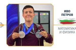 Интервю с олимпиец – Иво Петров, носител на 16 медала от световни турнири по математика и физика