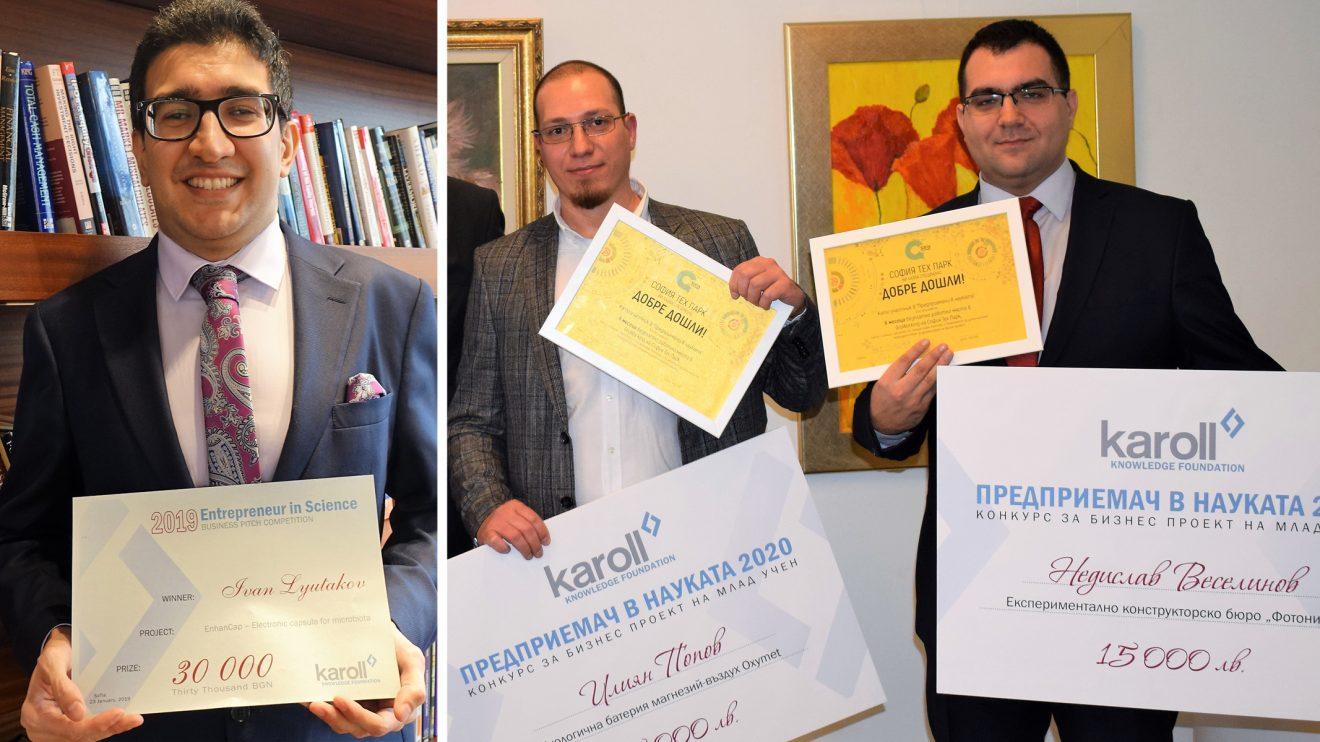 """Лауреатите на конкурса """"Предприемач в науката"""" са първите трима лектори в новия сезон на безплатното обучение"""