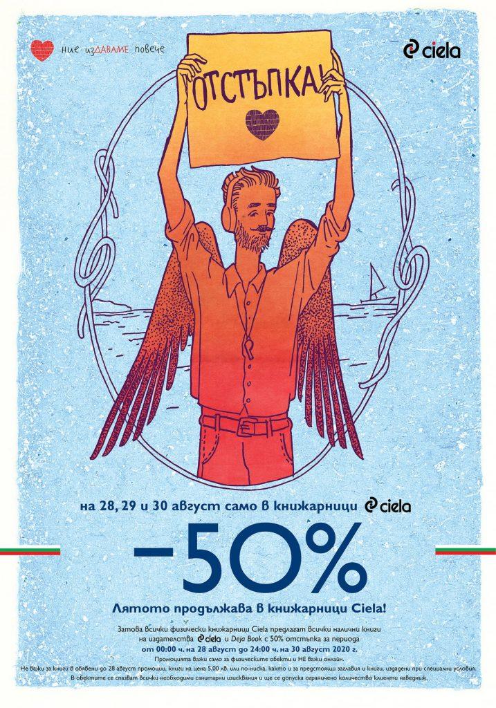 """В книжарници """"Сиела"""" ще има 3 дни 50% намаление на книгите на издателства """"Сиела"""" и Deja Book"""