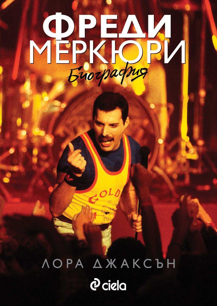 """""""Фреди Меркюри: Биография"""" от Лора Джаксън – безсмъртната рапсодия на гениалния вокалист на Queen (откъс)"""