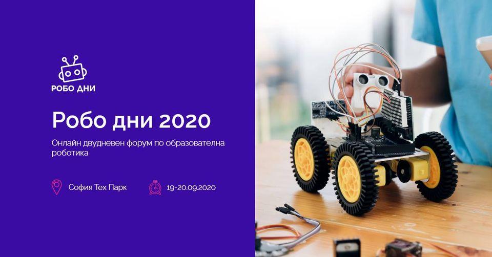 Два поредни уикенда в София Тех Парк ще има много роботи за образование и състезание