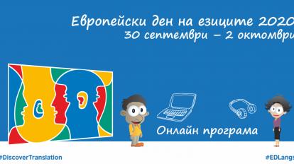 От 30 септември до 2 октомври безплатни онлайн събития отбелязват Европейския ден на езиците
