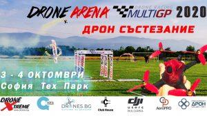 Над 25 състезатели участват национално състезание за дронове на 3 и 4 октомври в София Тех Парк