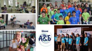"""Започна записването на ученици във водещата школа по информатика и математика """"А&Б"""""""