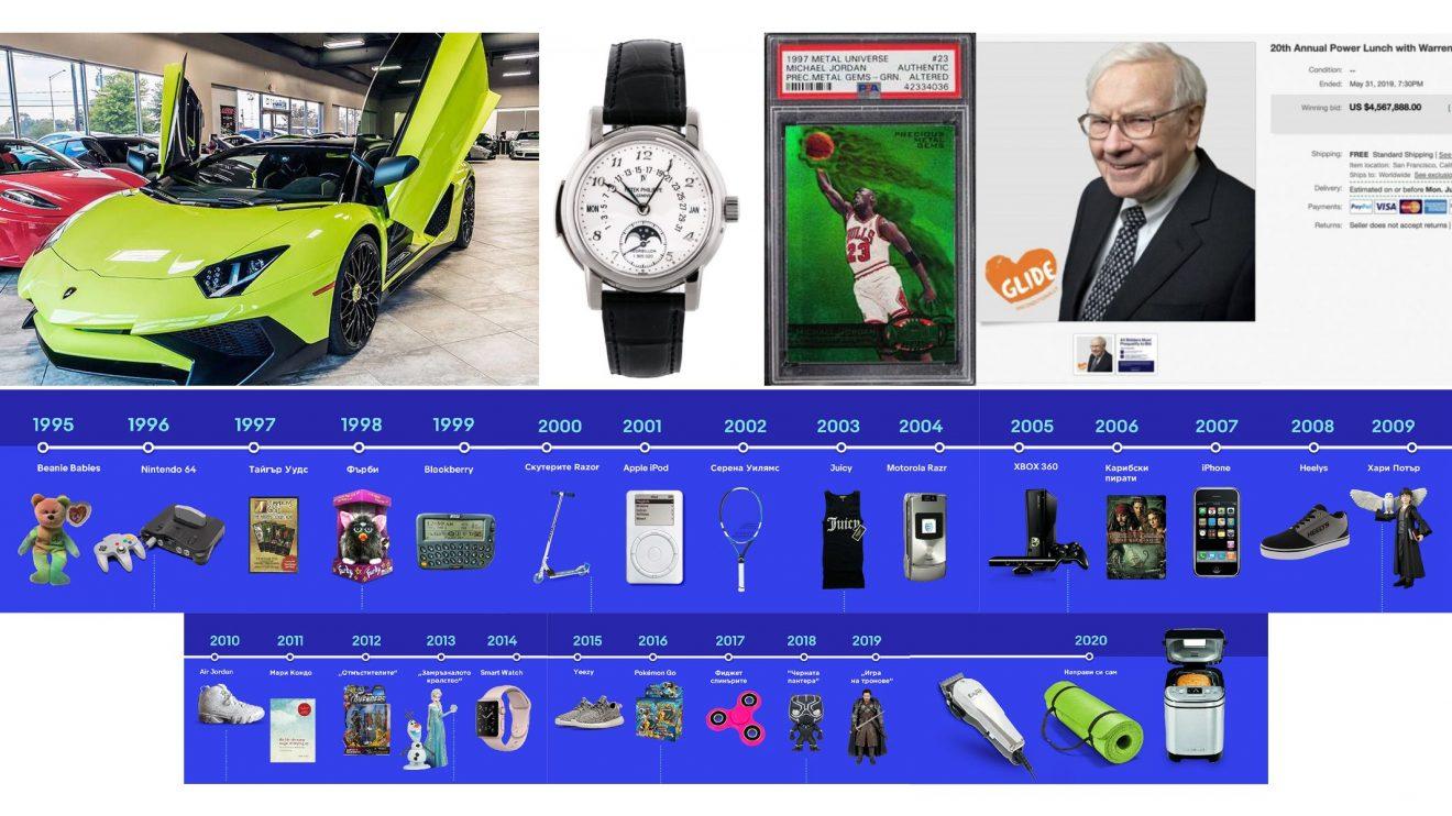 eBay стана на 25 години - вижте най-интересните и скъпи покупки направени от 1995 година до днес
