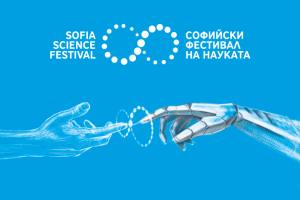 На 26 и 27 септември ни очаква 10-ото издание на Софийски фестивал на науката в София Тех Парк