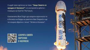 #КосмическаПоща - български ученици ще могат да изпратят картички в Космоса с ракета на Джеф Безос