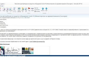 Измамници пращат фалшиви имейли от името на Министерството на здравеопазването за безплатни маски и оборудване