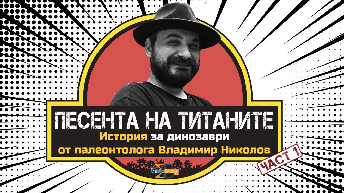 Палеонтологът Владимир Николов: Песента на титаните