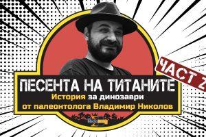 Палеонтологът Владимир Николов: Песента на титаните (част 2)