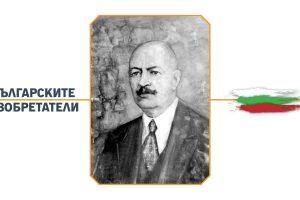 Българските изобретатели: Стамен Григоров, откривател на лактобацилус булгарикус